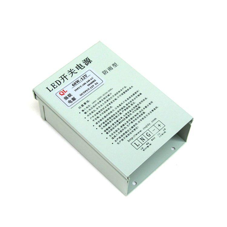 防雨铁壳开关电源 LED灯条驱动电源适配器 12V-60W恒压电源监控