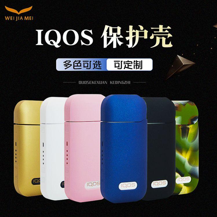 IQOS电子烟保护套定制超薄磨砂iqos金属漆外壳硅胶保护套来图定做