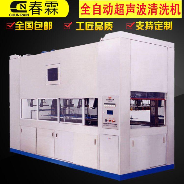 春霖厂家直销全自动环保碳氢超声波清洗机气相冷凝回收超音清洗机