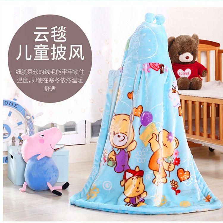 拉舍尔童毯云毯一等云毯抱毯童毯宝宝婴儿披风母婴用品厂家直销
