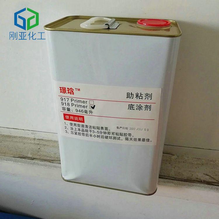 厂家生产热硫化硅胶处理剂 胶带助粘剂 硅胶背胶处理剂