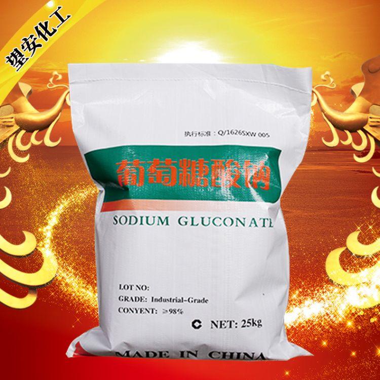 厂家直销优级品葡萄糖酸钠 高纯度工业级葡萄糖酸钠品质现货供应