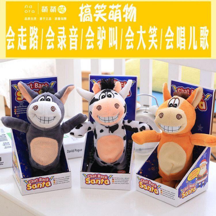 会说话的驴会走路唱歌小毛驴儿童电动玩具独角兽学说话唱歌