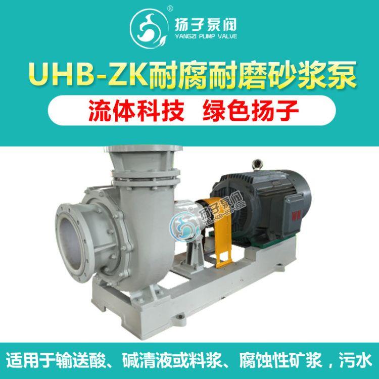 大流量大功率脱硫泵生产厂家 耐腐砂浆泵 耐酸泵 化工泵 脱硫循环水泵