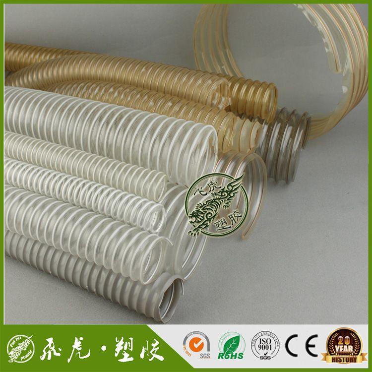 厂家直销PVC钢丝管 白色pvc透明钢丝软管 透明通风管 除尘排尘管