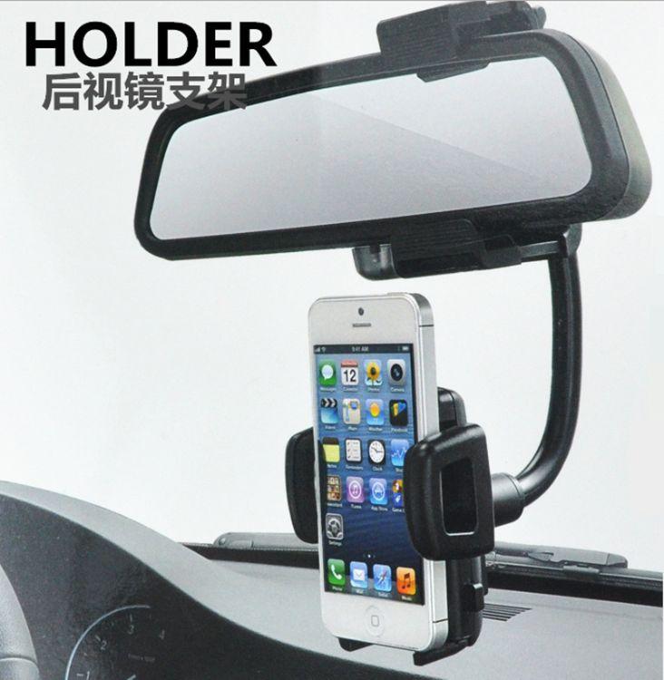 车载后视镜手机支架汽车倒后镜车内手机架通用导航支架