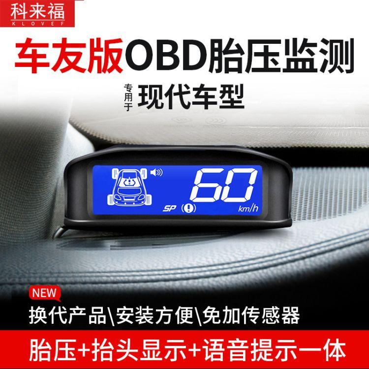 现代系新途胜IX25悦纳悦动领动索纳塔9改装专用车友版OBD胎压监测
