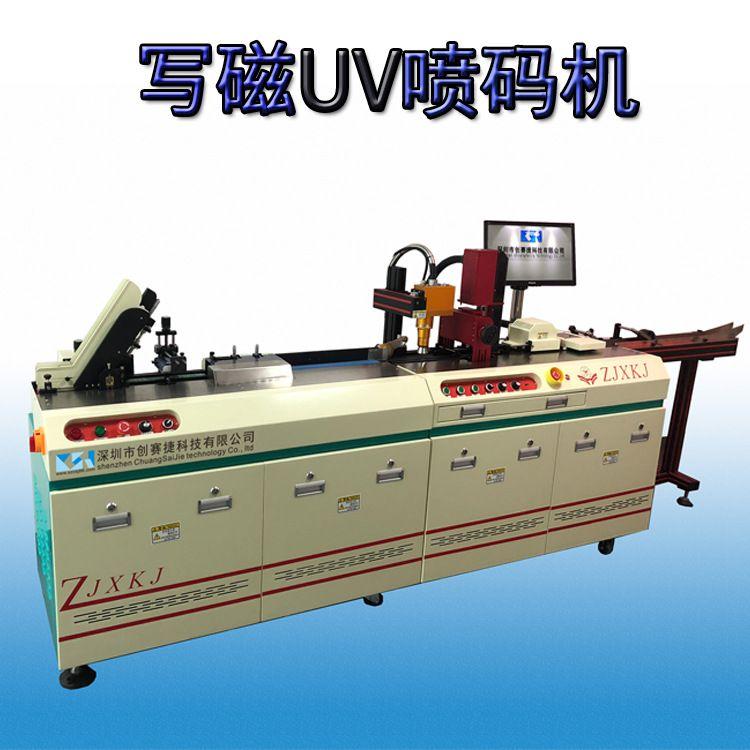 磁卡写磁机 写磁UV喷码机 写磁喷码机 智能卡写磁机 PCV卡写磁机