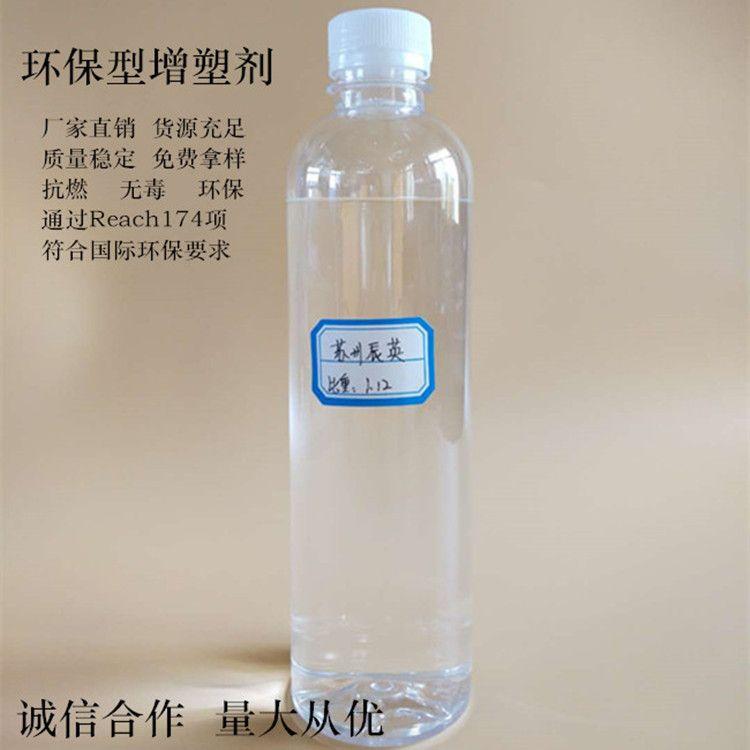 环保增塑剂 二辛脂二丁酯替代品质优价廉厂家直销货源稳定