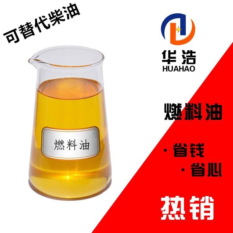 江苏纺织整理厂蒸汽锅炉导热油锅炉燃料油柴油替代品