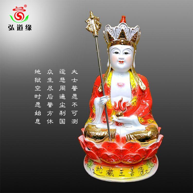 弘道缘旗红地藏王陶瓷地藏菩萨像