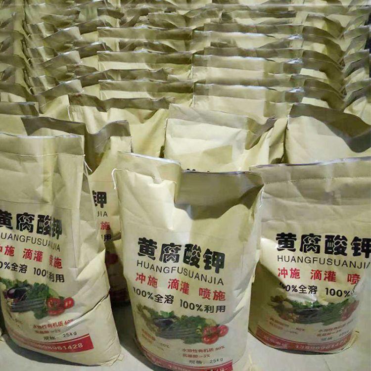 黄腐酸钾 肥料 黄腐酸钾原粉 肥 生化黄腐酸钾 农业有机肥料直销