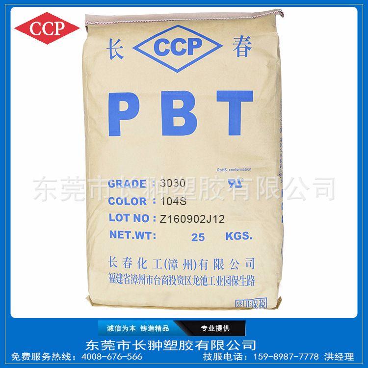 台湾长春汽车配件高韧性PBT3030-104S连接器专用汽车配件