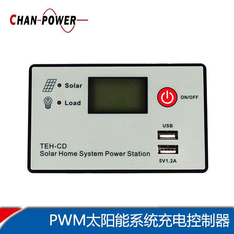 10A PWM户用系统智能充电控制器 太阳能控制器 光伏离网控制器
