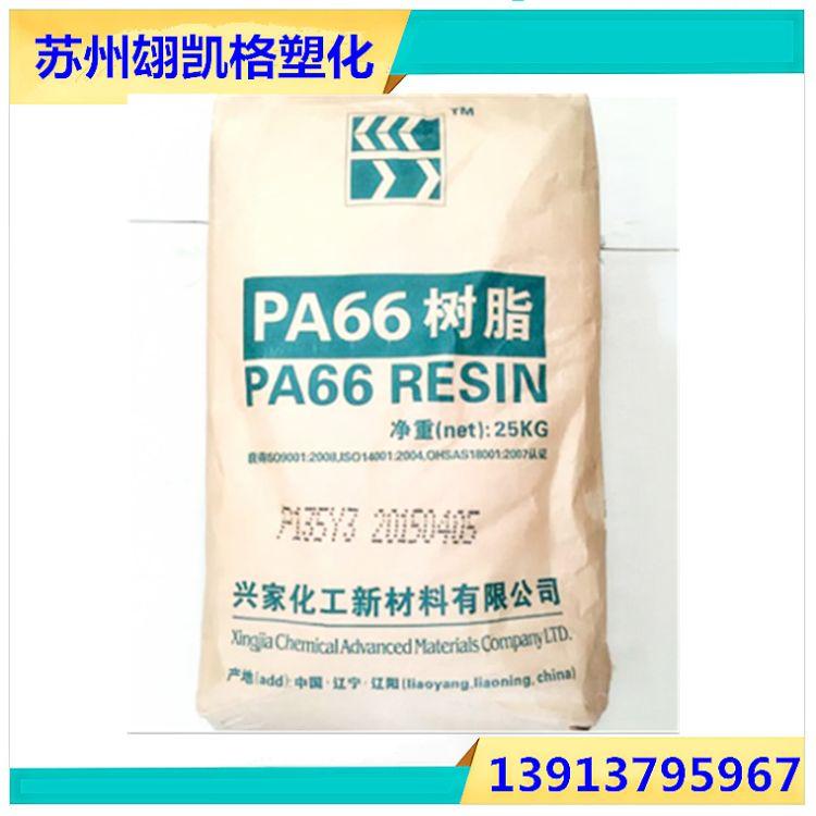 聚酰胺树脂 辽阳兴家化工pa66 p135n耐高温 耐候尼龙66树脂
