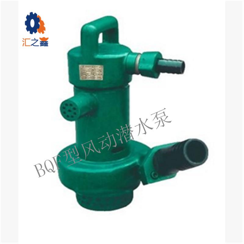 厂家直销FQW型矿用风动潜水泵(原BQF-型)规格全出货快