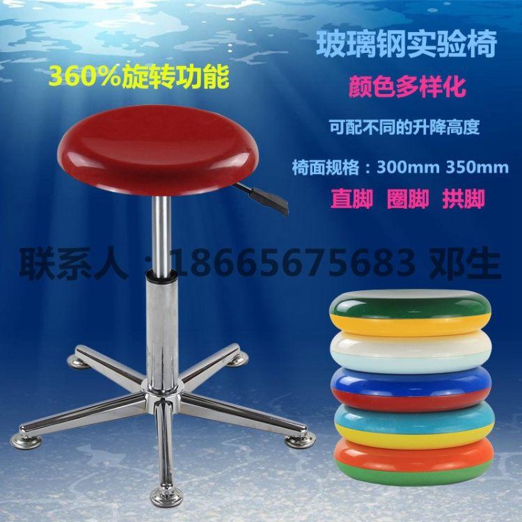 厂家直销实验室座椅玻璃钢圆型伸缩椅360转椅吧台椅