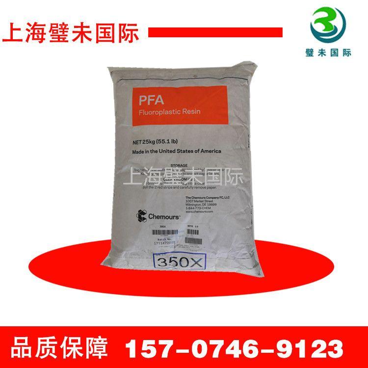 PFA350X美国科慕原杜邦PFA模压料内村制品氟塑料铁氟龙