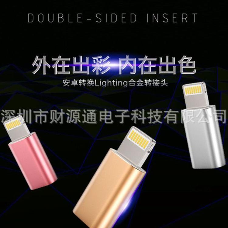 转接头 苹果7转接头 苹果转换头安卓转苹果转接头 iphone7转接头