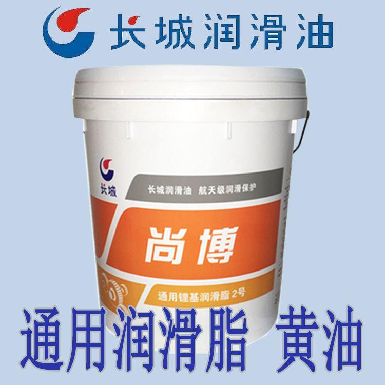 长城黄油尚博2号润滑脂多效脂优质锂基脂 轴承润滑脂 黄油 牛油