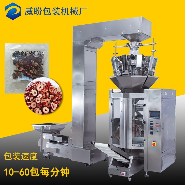 冻干红枣片包装机 自动称重红枣干包装机 食品颗粒包装机