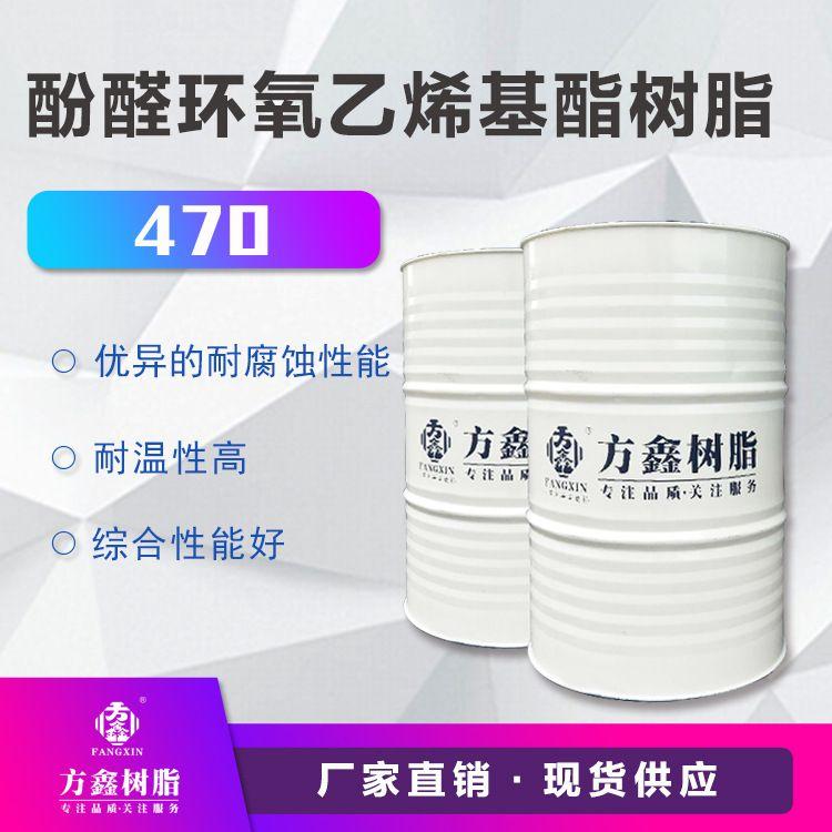方鑫树脂  FX-470 酚醛环氧乙烯基酯树脂 耐强酸耐高温 防腐蚀