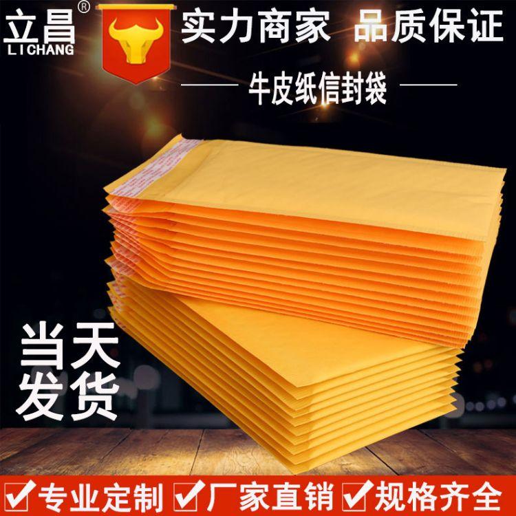 加厚 气泡信封袋 黄色牛皮纸气泡袋快递袋服装包装袋汽泡袋 定制