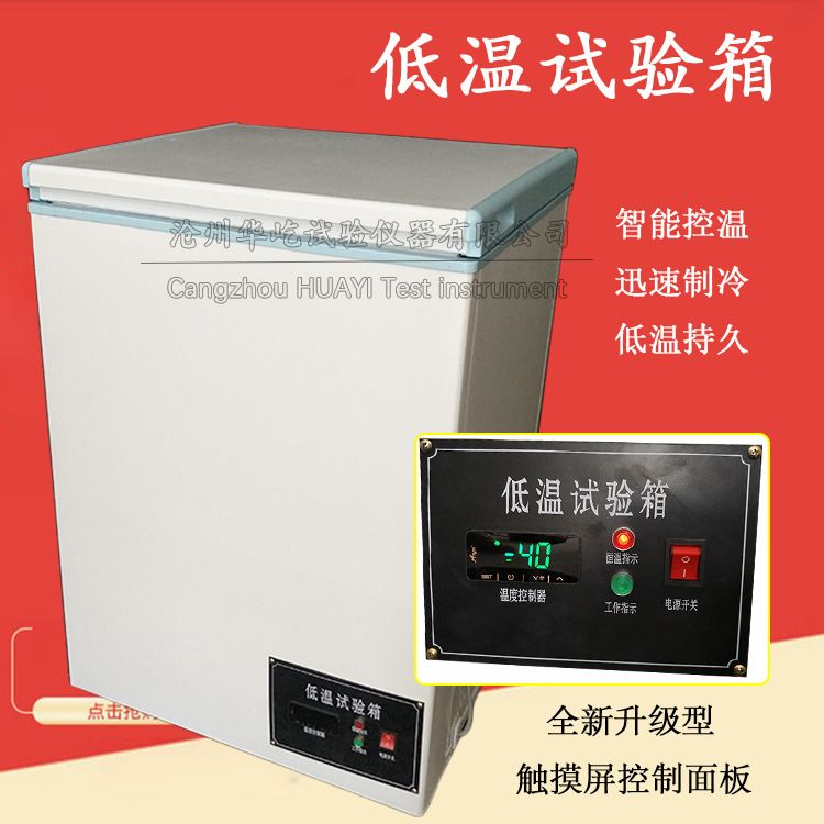 数显调温小型-40度低温试验箱 低温冰柜 铜管低温箱 超低温冰箱