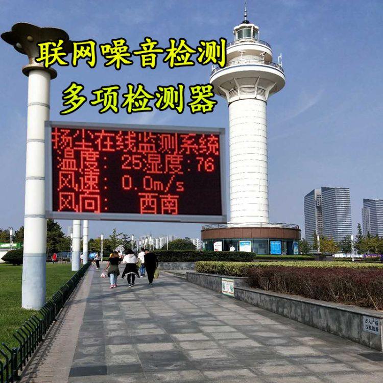 扬尘检测器 扬尘噪音检测仪 建筑扬尘联网系统 PM10扬尘检测仪