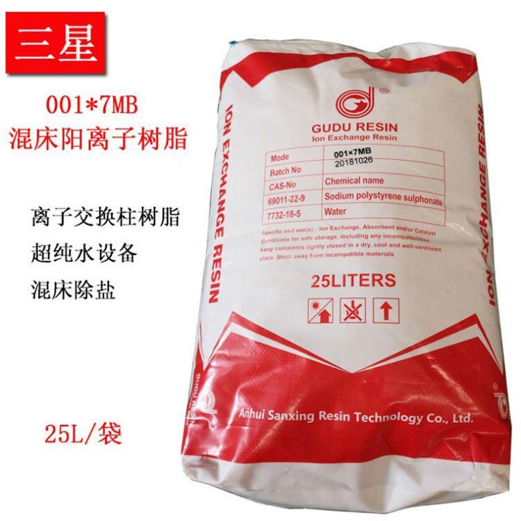 三星软化树脂001*7MB混床阳离子交换树脂 工业超纯水混床软水树脂
