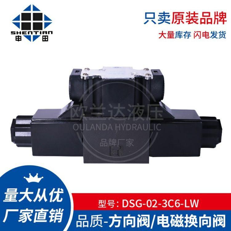 台湾申田原装方向阀电磁换向阀DSG-02-3C6-LW 规格齐全厂家直销