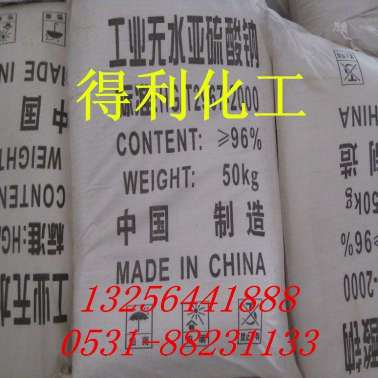 还原剂 厂家直供无水亚硫酸钠 工业级亚硫酸钠 98亚硫酸钠 一袋
