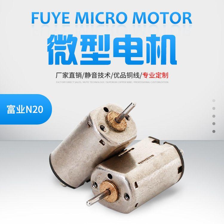 富业n20微型电机 学生USB风扇马达 门锁小马达 有刷减速直流电机