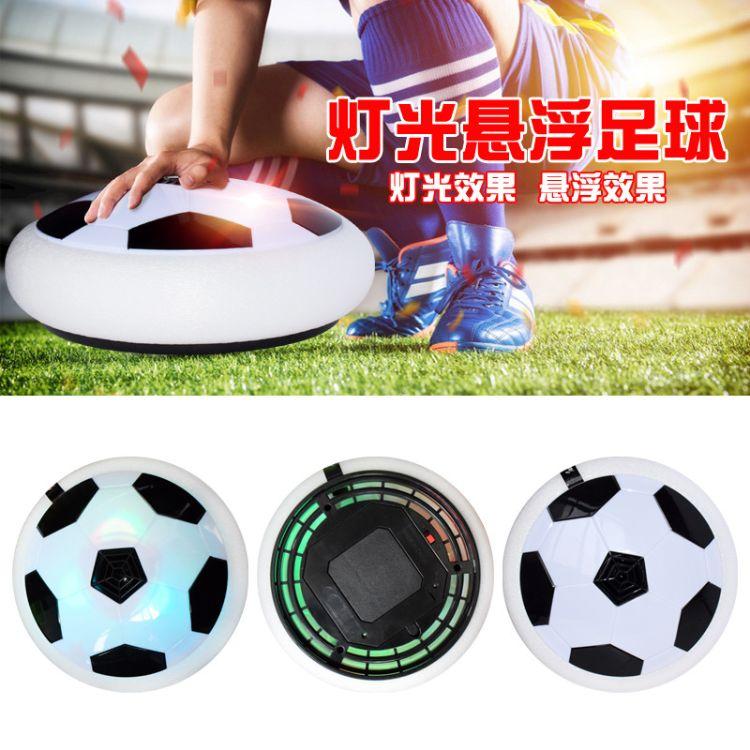 儿童益智类玩具带电动灯光万向电动悬浮足球新品捣蛋鬼体育玩具