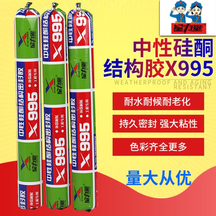 中性硅酮995结构胶室内家装密封耐候胶厂家直销防水门窗结构胶