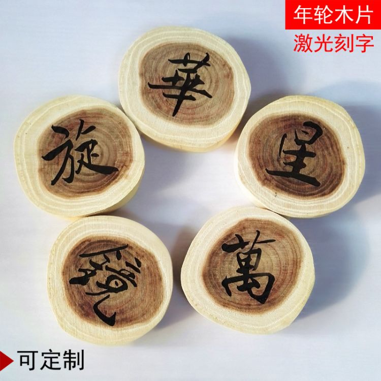 年轮木片激光雕刻文字图文 实木雕刻摆件 木头刻字木雕 镭射定制
