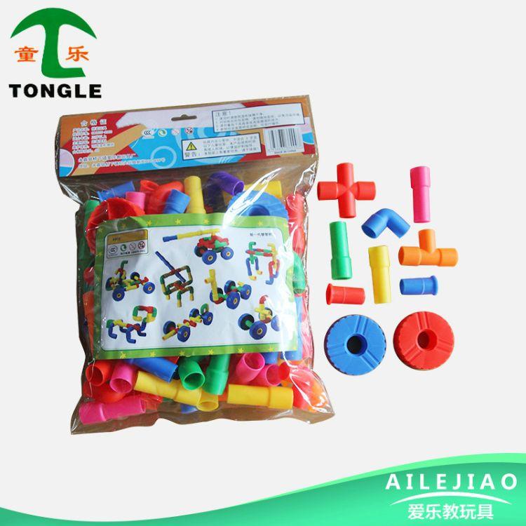 新款童乐管道创意益智积木玩具 环保儿童diy益智玩具 益智玩具