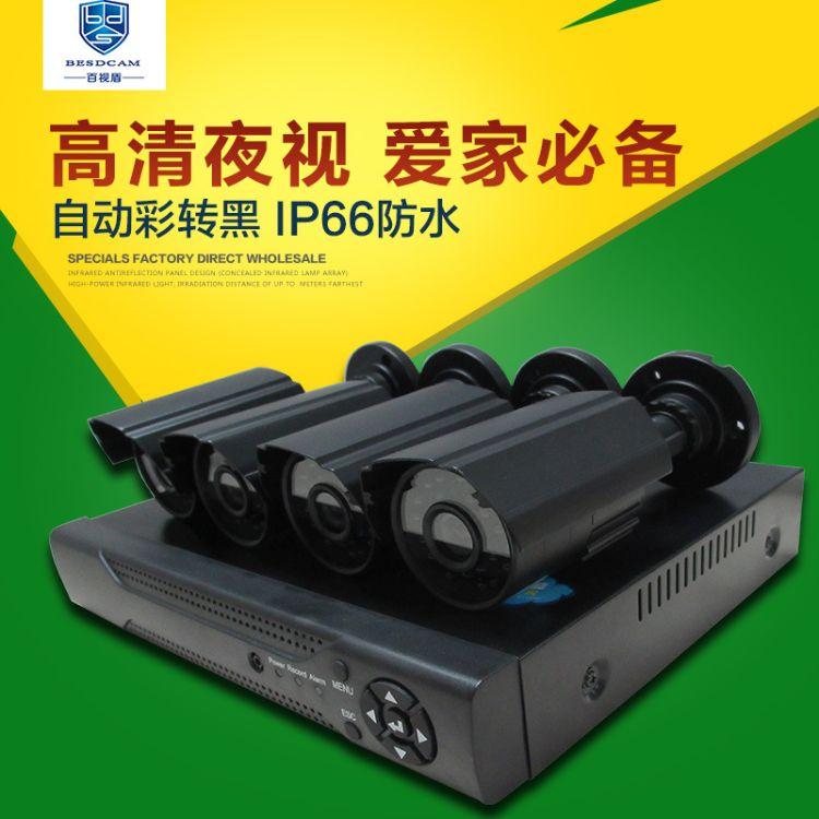 厂家批发900线红外防水模拟监控摄像机套装4路监控系统设备