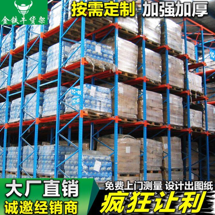 广州厂家直销贯通式货架牛奶仓库驶入式货架大型仓库通廊式货架