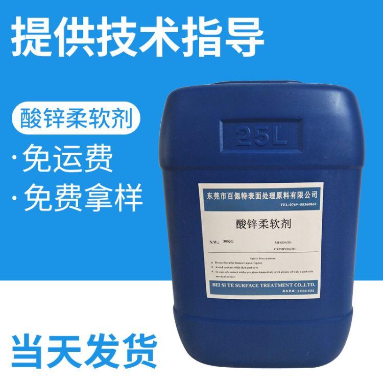 厂家直销酸锌柔软剂 镀锌柔软剂添加剂 电镀锌添加剂助剂