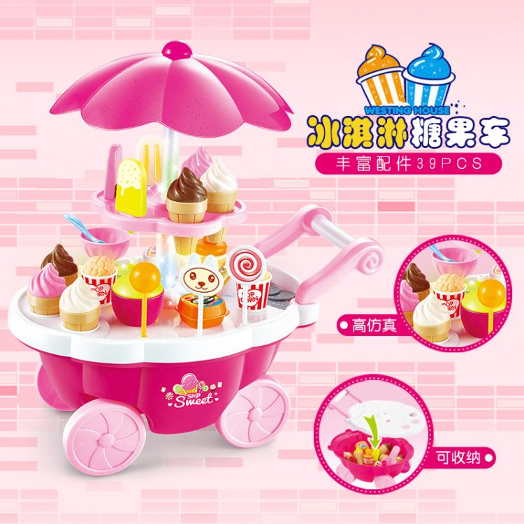 新款过家家玩具雪糕蛋糕冰淇淋车灯光音乐推车益智早教启蒙玩具