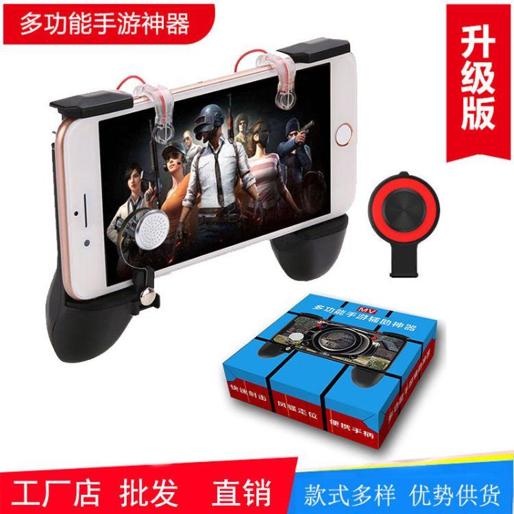 三合一套装款手机吃鸡神器MV手游绝地求生游戏手柄厂家直销可代发
