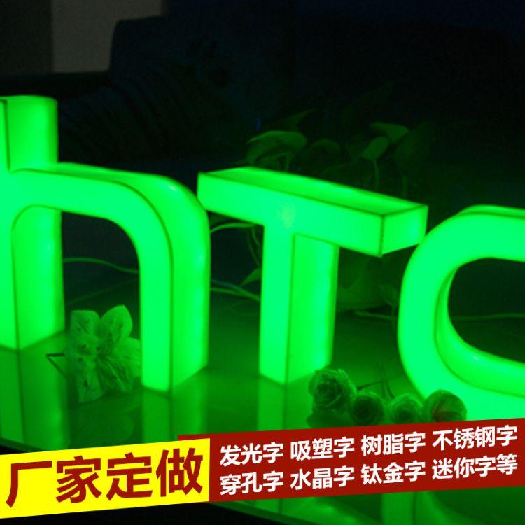亚克力三面发光字定制亚克力水晶不锈钢PVC招牌门头发光字制作