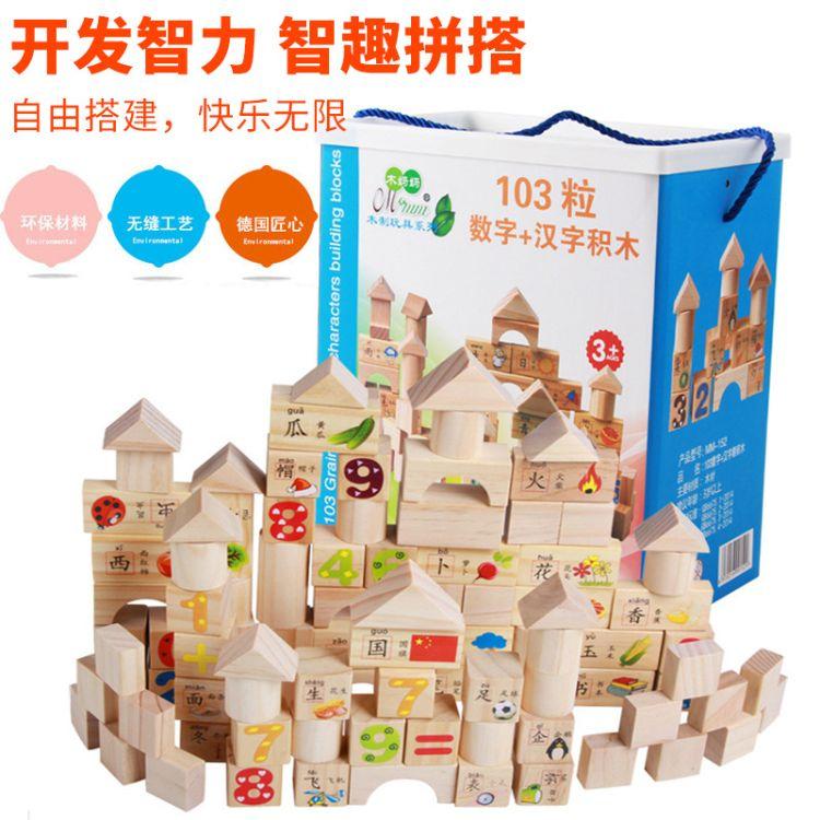 可爱布丁 实木启蒙diy拼装积木儿童早教益智玩具木制积木拼图