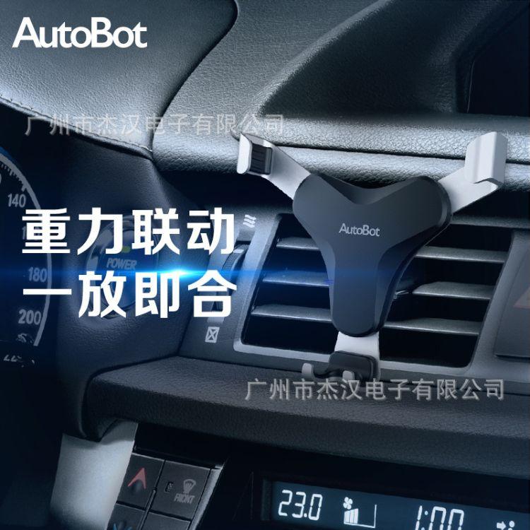 AutoBot T 车载手机支架出风口全自动金属重力导航手机座单手操作