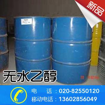 厂家库存现货批发优质无水乙醇 工业级乙醇 国标香水酒精消毒酒精