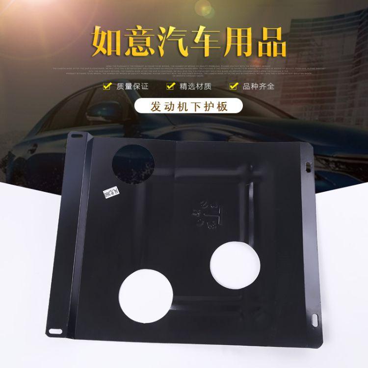 厂家直销汽车底盘下护板 汽车发动机下护板保护板底板