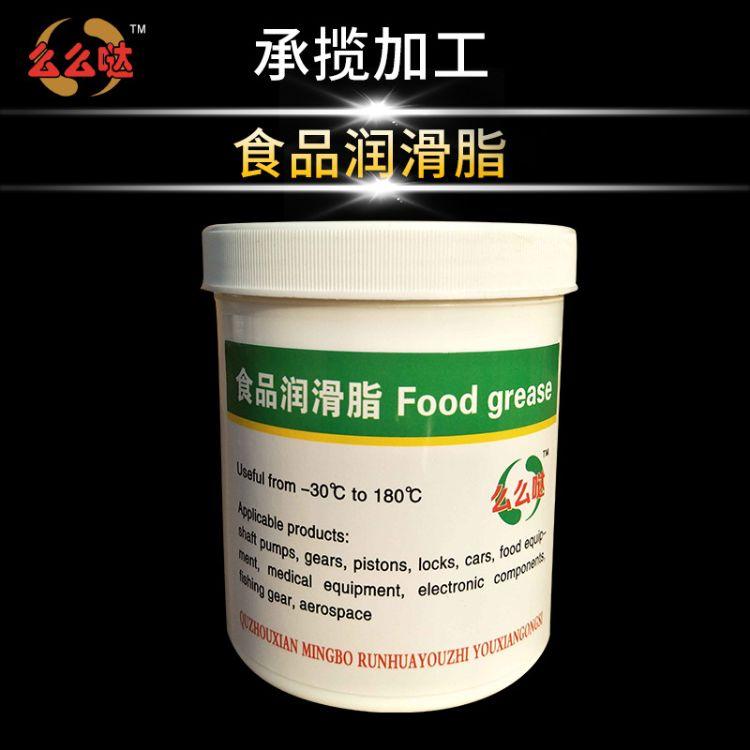 白色食品润滑脂 齿轮润滑油脂 食品级机械工业润滑脂食品级润滑油