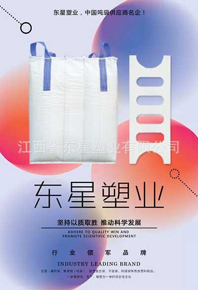 销售建筑业集装袋-滨州吨袋厂家-量大从优
