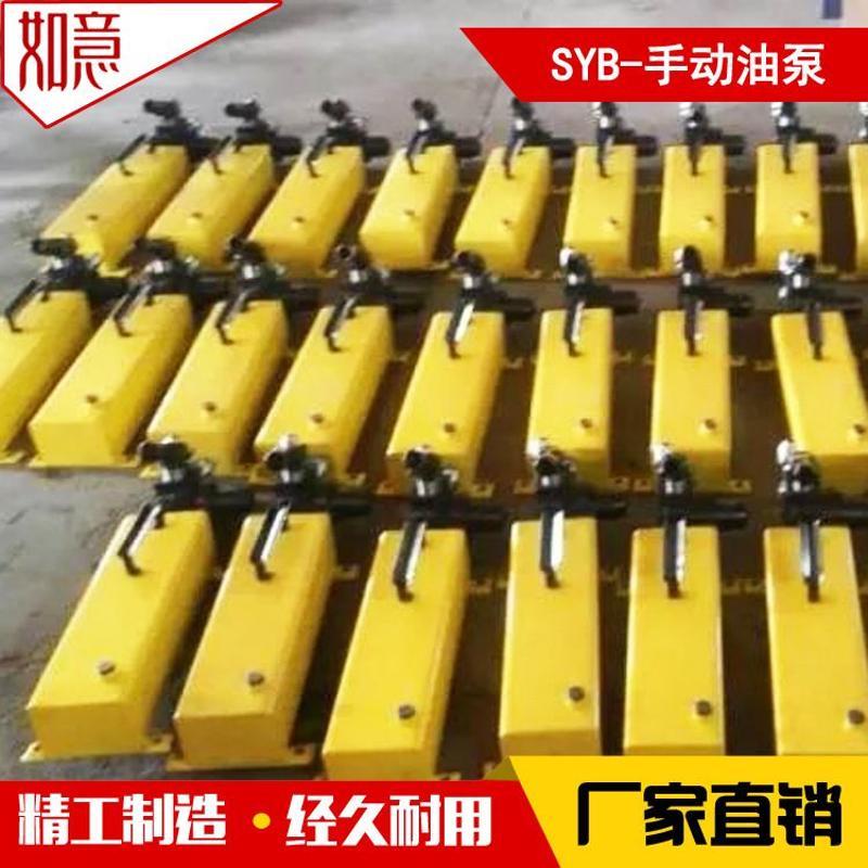 SYB超高压手动泵 单作用SYB-1 SYB-2 SYB-2S手动液压泵.手动油泵